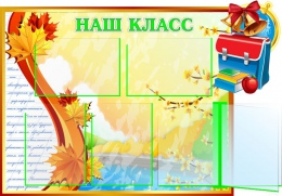 Купить Стенд Наш класс с вертушкой 860*700мм в России от 3644.00 ₽