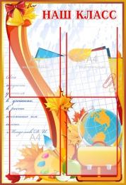 Купить Стенд Наш класс в стиле стенда Осень на 4 А4 кармана 550*800мм в России от 1974.00 ₽