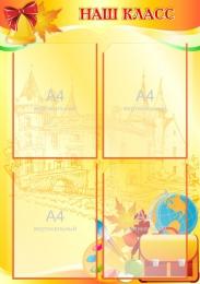 Купить Стенд Наш класс в стиле стенда Осень желто-оранжевых тонах на 4  кармана А4 530*750мм в России от 1739.00 ₽