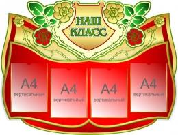 Купить Стенд Наш класс в золотисто-красных тонах 1090*830мм в России от 3658.00 ₽