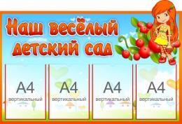 Купить Стенд Наш весёлый детский сад в группу Брусничка 1000*680 мм в России от 2965.00 ₽