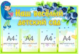 Купить Стенд Наш весёлый детский сад в группу Черничка 1000*680 мм в России от 2829.00 ₽