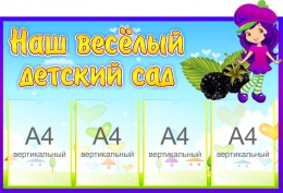 Купить Стенд Наш весёлый детский сад в группу Ежевичка 1000*680 мм в России от 2965.00 ₽