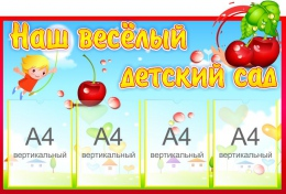 Купить Стенд Наш весёлый детский сад в группу Вишенка 1000*680 мм в России от 2965.00 ₽