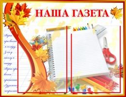 Купить Стенд Наша газета на 2 кармана А4 в стиле Осень 570*440мм в России от 1055.00 ₽