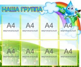 Купить Стенд Наша группа для группы Капелька 1000*820 мм в России от 3830.00 ₽