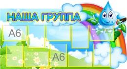 Купить Стенд Наша группа для группы Капелька 850*450 мм в России от 1761.00 ₽