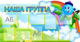 Купить Стенд Наша группа для группы Капитошка 850*450 мм в России от 1761.00 ₽