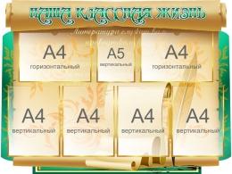 Купить Стенд Наша классная жизнь в золотисто-изумрудных тонах 990*750 мм в России от 3270.00 ₽