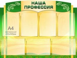 Купить Стенд Наша профессия в винтажном стиле в золотисто-зеленых тонах 1000*750мм в России от 3328.00 ₽