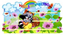 Купить Стенд Наше творчество- группа Улыбка на 24 работы 1070*600мм в России от 3782.00 ₽