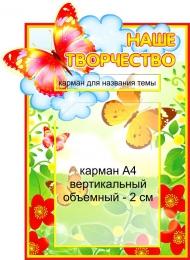 Купить Стенд Наше творчество для группы Бабочка, Полянка с объемным карманом А4 380*530 мм в России от 1036.00 ₽