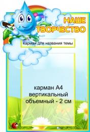 Купить Стенд Наше творчество для группы Капелька с объемным карманом А4 370*550 мм в России от 1085.00 ₽