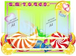 Купить Стенд Наше творчество для группы Карамелька на 24 работы 1050*750мм в России от 6826.00 ₽