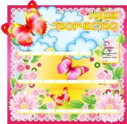 Купить Стенд Наше творчество для группы Маргаритки на 22 детские работы  700*700мм в России от 2943.00 ₽
