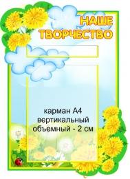 Купить Стенд Наше творчество для группы Одуванчик с объемным карманом А4 400*560 мм в России от 1164.00 ₽