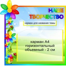 Купить Стенд Наше творчество для группы Семицветик с объемным карманом А4 горизонтальным 430*430 мм в России от 882.00 ₽