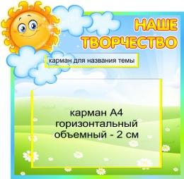 Купить Стенд Наше творчество для группы Солнышко с объемным карманом А4 горизонтальным  430*430 мм в России от 882.00 ₽