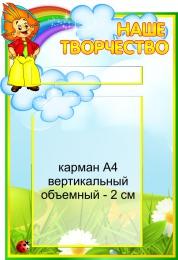 Купить Стенд Наше творчество для группы Знайка с объемным (2см) карманом А4 380*530 мм в России от 906.00 ₽