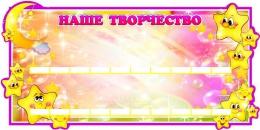 Купить Стенд Наше творчество для группы Звёздочки на 20 работ 900*450мм в России от 2494.00 ₽
