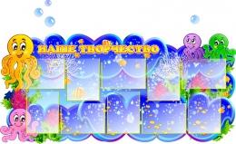 Купить Стенд Наше творчество группа Осьминожки на 10 карманов А5  1190*560мм в России от 3092.00 ₽