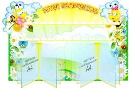 Купить Стенд Наше творчество группа Пчелки на 24 работы 1100*700 мм в России от 6441.00 ₽