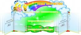 Купить Стенд Наше творчество группа Пчелки с 2-мя вертушками А4 на 20 работ 1010*550 мм в России от 5241.00 ₽