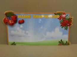Купить Стенд Наше творчество группа Рябинка 990*500 мм СКИДКА в России от 4547.00 ₽