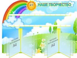 Купить Стенд Наше творчество группа Солнышко на 24 работы 1000*700 мм в России от 6183.00 ₽