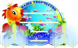 Купить Стенд Наше творчество группа Золотая рыбка на 24 работы 1100*750 мм в России от 6903.00 ₽
