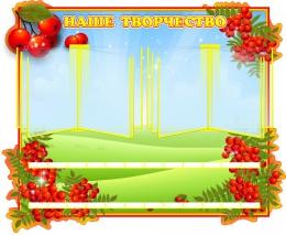 Купить Стенд Наше творчество - Рябинка с 2-мя вертушками А4 по 6 карманов и полочками на 24 работы 1000*850мм в России от 6737.00 ₽