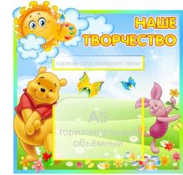 Купить Стенд Наше творчество с объемным карманом А5 горизонтальным 420*430 мм в России от 857.00 ₽