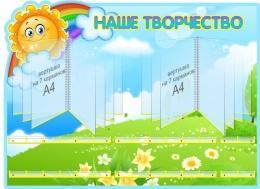Купить Стенд Наше творчество - Солнышко с 2-мя вертушками А4 по 7 карманов и полочками на 28 работ 1070*770 мм в России от 7160.00 ₽