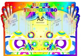 Купить Стенд Наше творчество в группу Акварелька с полочками и вертушками на 28 работ 1300х900 мм в России от 8347.00 ₽