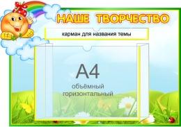 Купить Стенд Наше творчество в группу Сказка с объемным карманом 540*380 мм в России от 922.00 ₽