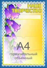 Купить Стенд Наше творчесво в группу Колокольчики 360*520 мм в России от 833.00 ₽