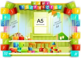 Купить Стенд Наше творество в группу Кубики на 28 работ 1300*890 мм в России от 8671.00 ₽