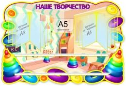 Купить Стенд Наше творество в группу Пирамидки на 28 работ 1300*890 мм в России от 7039.00 ₽