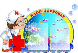 Купить Стенд Наше здоровье группа Золотая рыбка, Осьминожки на 2 кармана 840*500 мм в России от 1710.00 ₽