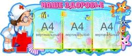 Купить Стенд Наше здоровье в голубых тонах группа Морские звёздочки 1030*450 мм в России от 2043.00 ₽
