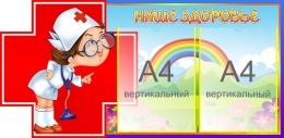 Купить Стенд Наше здоровье в группу Жар-птица 810*400 мм в России от 1359.00 ₽