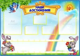 Купить Стенд Наши достижения Дружная семейка 1000*700мм в России от 3964.00 ₽