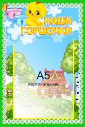 Купить Стенд Наши горшочки для группы Цыплёнок  230*340мм в России от 329.00 ₽