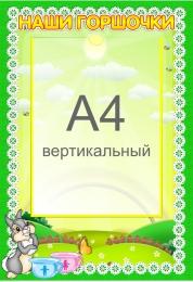Купить Стенд  Наши горшочки для группы Ладушки с карманом А4 330*480 мм в России от 676.00 ₽