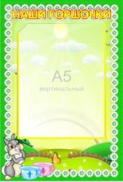 Купить Стенд  Наши горшочки для группы Ладушки с карманом А5 230*340 мм в России от 344.00 ₽