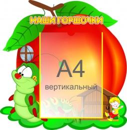 Купить Стенд Наши горшочки группа Гусеничка А4 450*460мм в России от 885.00 ₽