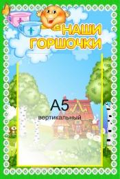 Купить Стенд Наши горшочки группа Сказка, Колобок с карманом А5 в детский сад 230*340мм в России от 329.00 ₽