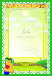 Купить Стенд Наши горшочки с карманом А4 в детский сад 330*480мм в России от 676.00 ₽