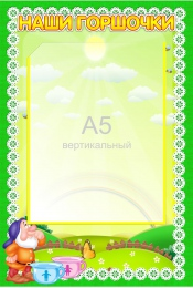 Купить Стенд Наши горшочки в группу Гномики с карманом А5 в детский сад 230*340мм в России от 329.00 ₽
