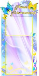 Купить Стенд Наши именинники группа Бабочки с двумя карманами 315*620мм в России от 890.00 ₽